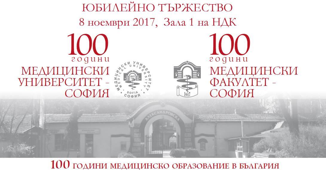 Медицинският университет в София отбелязва 100 години - изображение