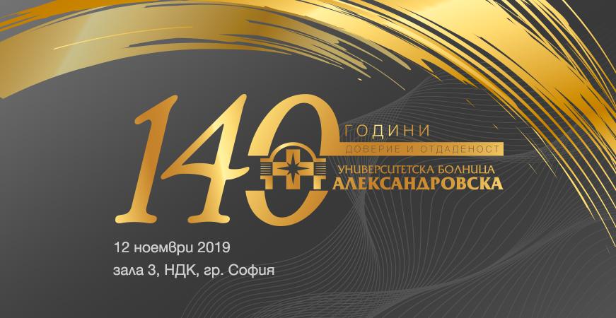 АЛЕКСАНДРОВСКА БОЛНИЦА ПРАЗНУВА СВОЯ 140-ГОДИШЕН ЮБИЛЕЙ